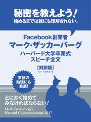 秘密を教えよう! 始めるまでは誰にも理解されない。 Facebook創業者マーク・ザッカーバーグ ハーバード大学卒業式スピーチ全文【対訳版】