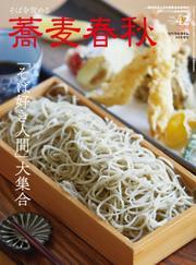 蕎麦春秋Vol.42