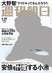 週刊朝日 (6/30号)