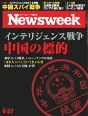 ニューズウィーク日本版 (2017年6/27号)