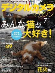 デジタルカメラマガジン (2017年7月号)