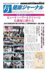 健康ジャーナル (2017年6月15日号)