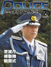 ポリスマガジン (17年7月号)
