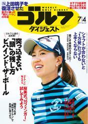 週刊ゴルフダイジェスト (2017/7/4号)
