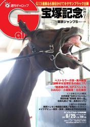 週刊Gallop(ギャロップ) (6月25日号)