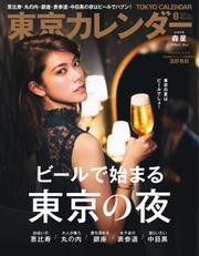 東京カレンダー (2017年8月号)