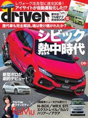 driver(ドライバー) (2017年8月号)