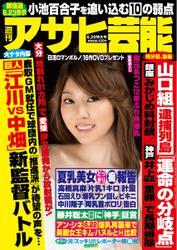 週刊アサヒ芸能 [ライト版] (6/29号)