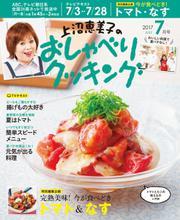 上沼恵美子のおしゃべりクッキング (2017年7月号)