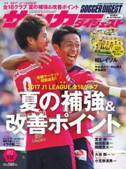 サッカーダイジェスト (2017年7/13号)