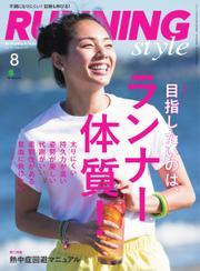 RUNNING style(ランニングスタイル) (2017年8月号)