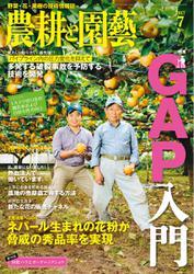 農耕と園芸 (2017年7月号)