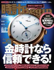 時計Begin (2017年夏号)