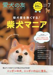 愛犬の友 (2017年7月号)