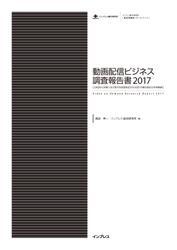 動画配信ビジネス調査報告書2017