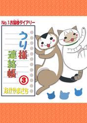 うり様連絡帳3