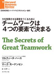 チームワークは4つの要素で決まる