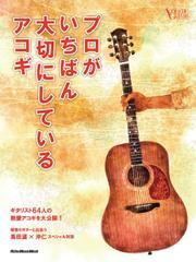 アコースティック・ギター・マガジン プロがいちばん大切にしているアコギ