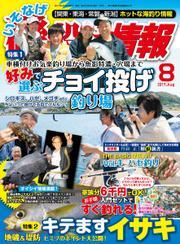 磯・投げ情報 (2017年8月号)