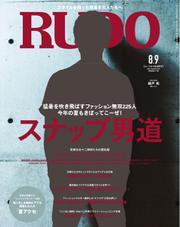 RUDO(ルード) (2017年8・9月合併号)