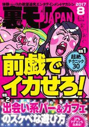 裏モノJAPAN スタンダードデジタル版 (2017年8月号)