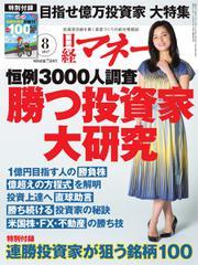 日経マネー (2017年8月号)