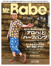 Mr.Babe Magazine(ミスターベイブマガジン) (Vol.4)