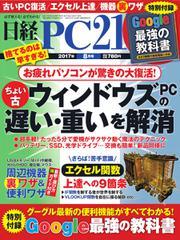 日経PC21 (2017年8月号)