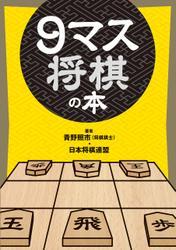 9マス将棋の本
