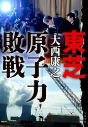 東芝 原子力敗戦