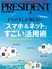 PRESIDENT(プレジデント) (2017年7.17号)