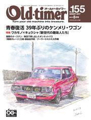 オールドタイマー(Old-timer) (2017年8月号)