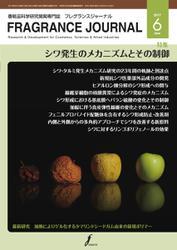 フレグランスジャーナル (FRAGRANCE JOURNAL) (No.444)