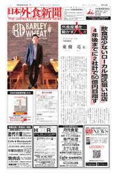 日本外食新聞 (2017/6/25号)