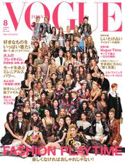 VOGUE JAPAN (ヴォーグ ジャパン)  (2017年8月号)
