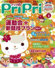 PriPri(プリプリ) (2017年8月号)