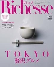 Richesse(リシェス) (No.20)