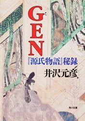 GEN 『源氏物語』秘録