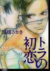 トラの初恋 分冊版(4)