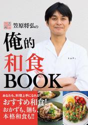 賛否両論 笠原将弘の俺的和食BOOK