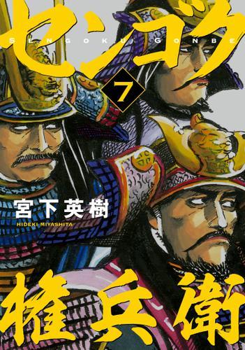 センゴク 権兵衛 最 新刊