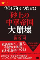 2017年から始まる!「砂上の中華帝国」大崩壊