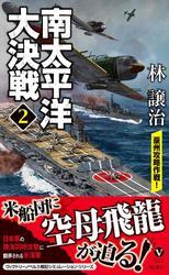 南太平洋大決戦(2) 豪州攻略作戦!