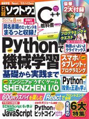 日経ソフトウエア (2017年8月号)