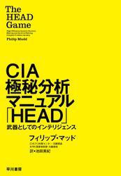 CIA極秘分析マニュアル「HEAD」 武器としてのインテリジェンス