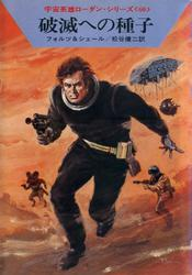 宇宙英雄ローダン・シリーズ 電子書籍版119 破滅への種子