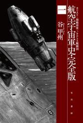 航空宇宙軍史・完全版一 カリスト―開戦前夜―/タナトス戦闘団