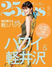 25ans (ヴァンサンカン) (2017年8月号)