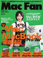 Mac Fan(マックファン) (2017年8月号)