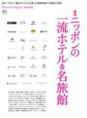 別冊Discover Japan TRAVEL (厳選 ニッポンの一流ホテル&名旅館)